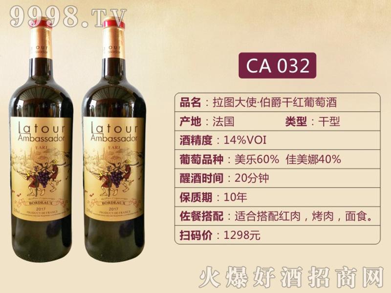 拉图大使伯爵干红葡萄酒CA032