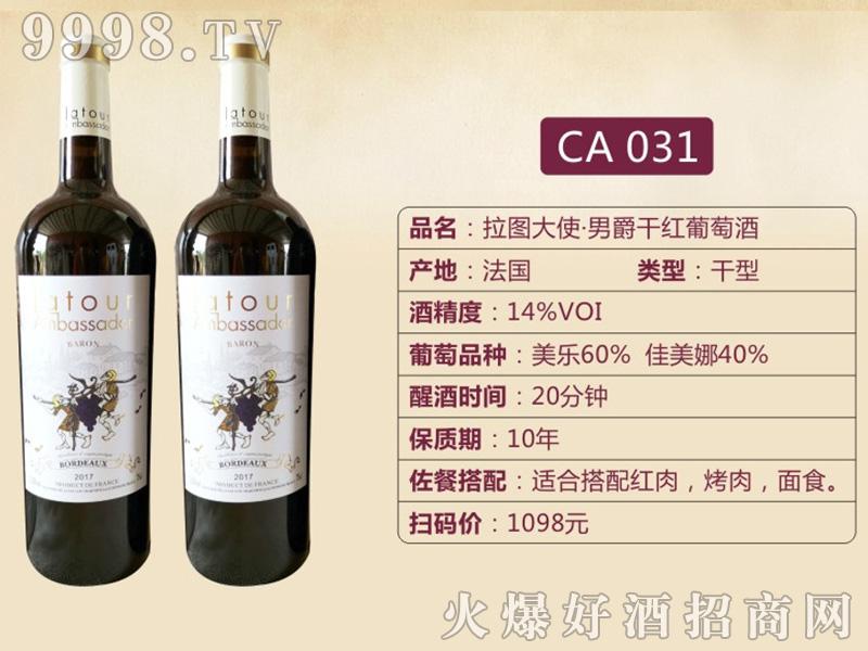 拉图大使男爵干红葡萄酒CA031