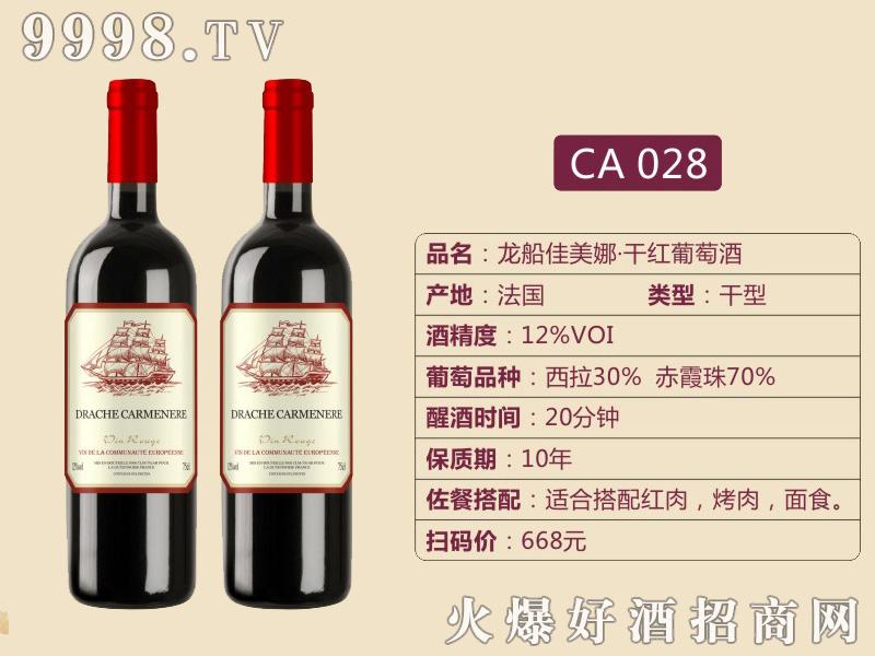 龙船佳美娜·干红葡萄酒CA028