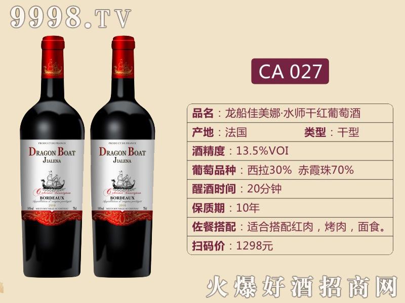 龙船佳美娜·水师干红葡萄酒CA027
