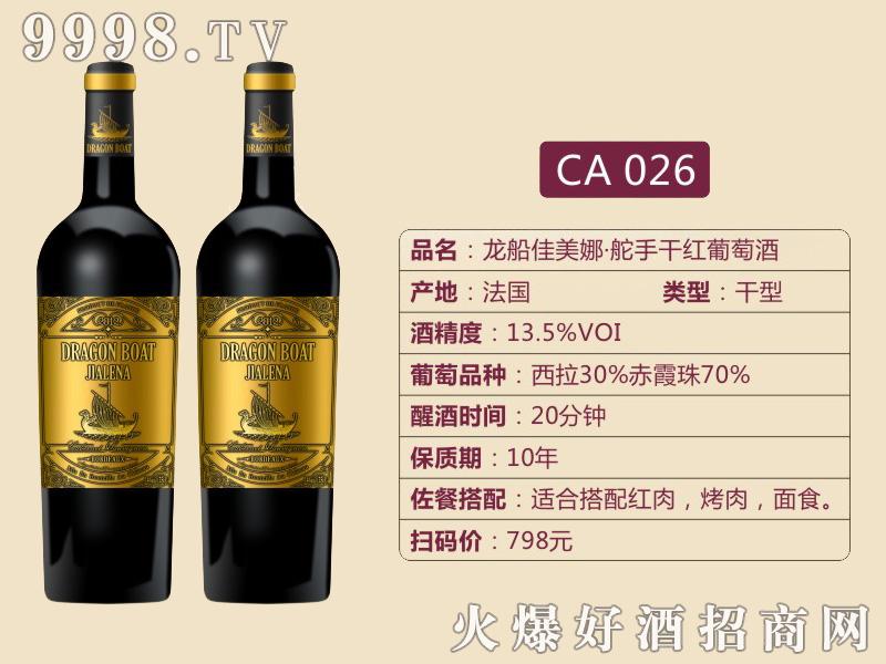 龙船佳美娜·舵手干红葡萄酒CA026
