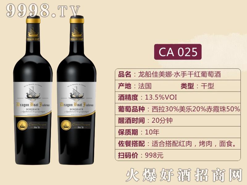 龙船佳美娜·水手干红葡萄酒CA025
