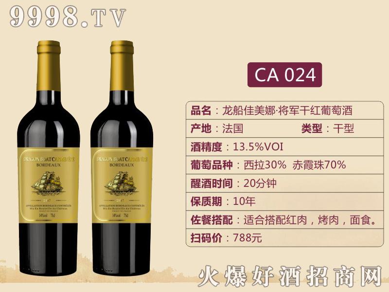 龙船佳美娜·将军干红葡萄酒CA024