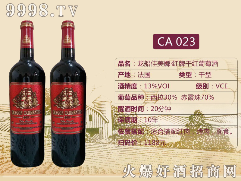 龙船佳美娜·红牌干红葡萄酒CA023