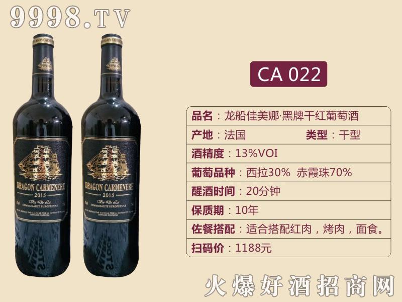 龙船佳美娜·黑牌干红葡萄酒CA022