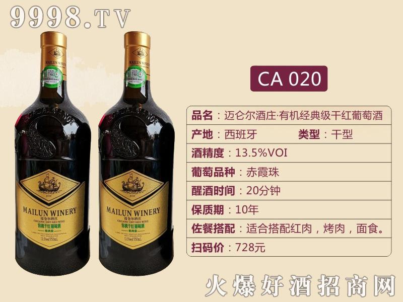 迈仑尔酒庄·有机经典级干红葡萄酒CA020
