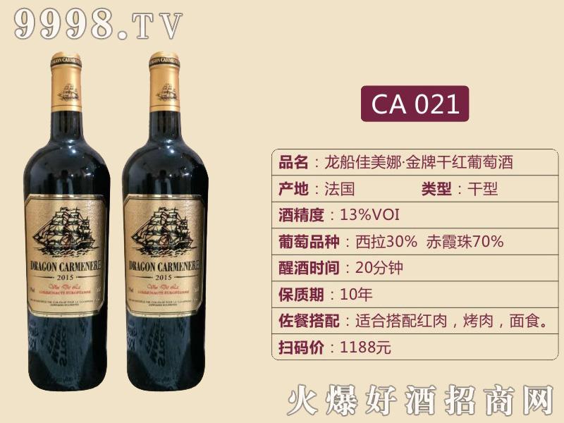 龙船佳美娜·金牌干红葡萄酒CA021