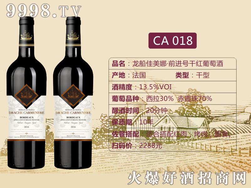 龙船佳美娜·前进号干红葡萄酒CA018