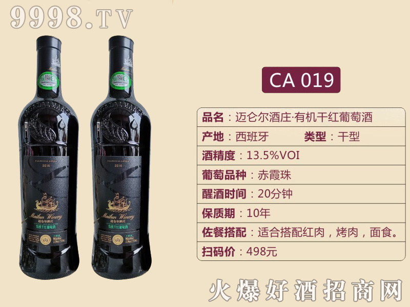 迈仑尔酒庄·有机干红葡萄酒CA019