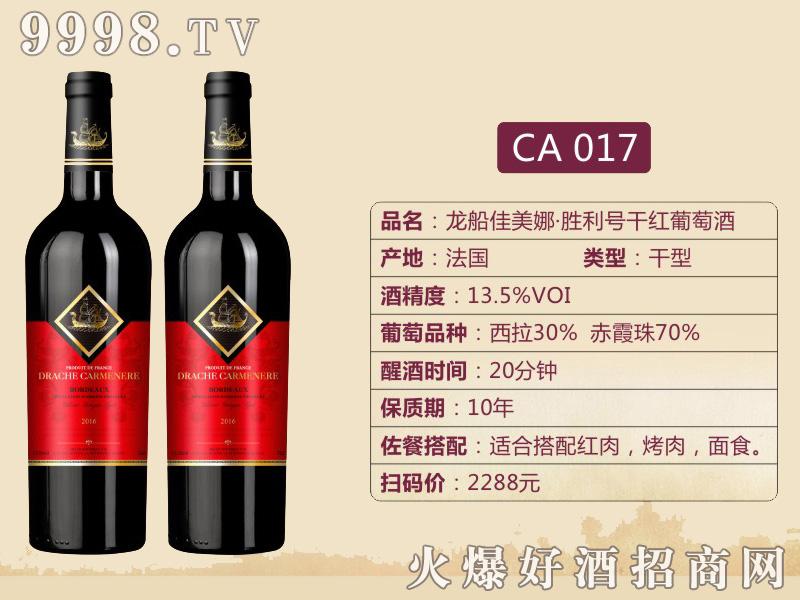 龙船佳美娜·胜利号干红葡萄酒CA017