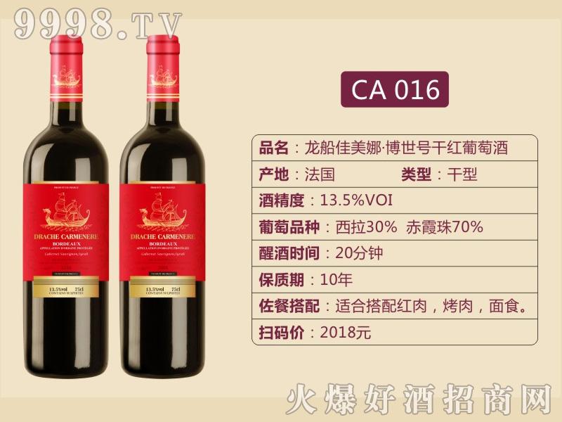 龙船佳美娜·博世号干红葡萄酒CA016
