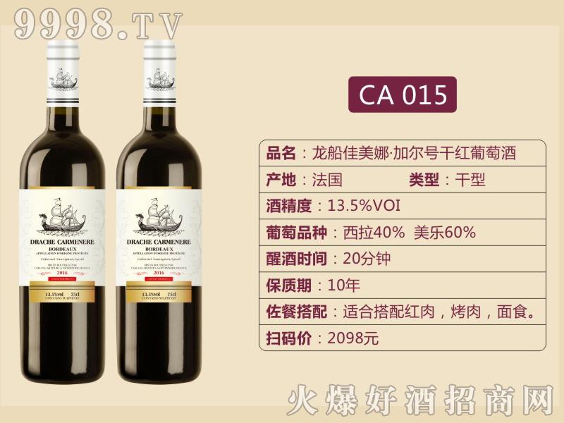 龙船佳美娜·加尔号干红葡萄酒CA015