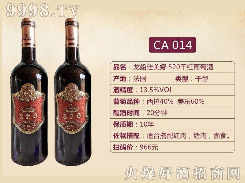 龙船佳美娜·520干红葡萄酒CA014