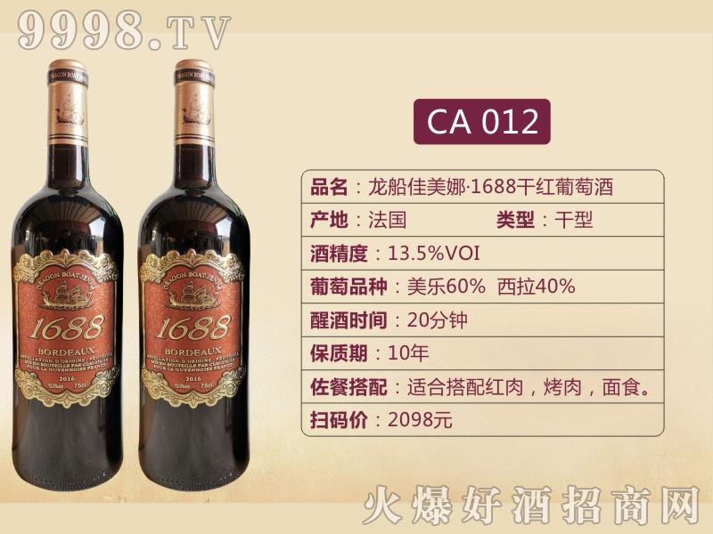 龙船佳美娜·1688干红葡萄酒CA012