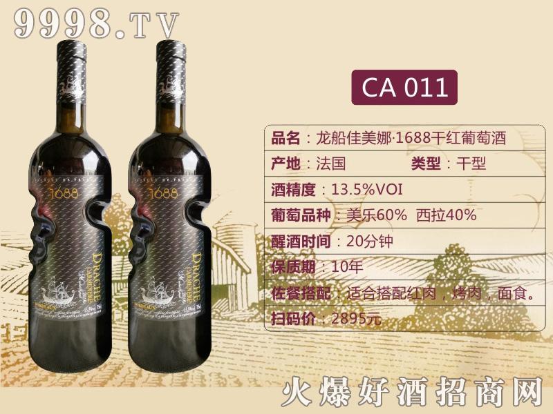 龙船佳美娜·1688干红葡萄酒CA011