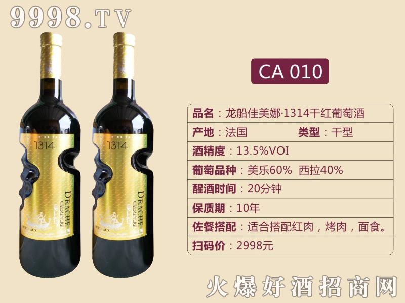 龙船佳美娜·1314干红葡萄酒CA010