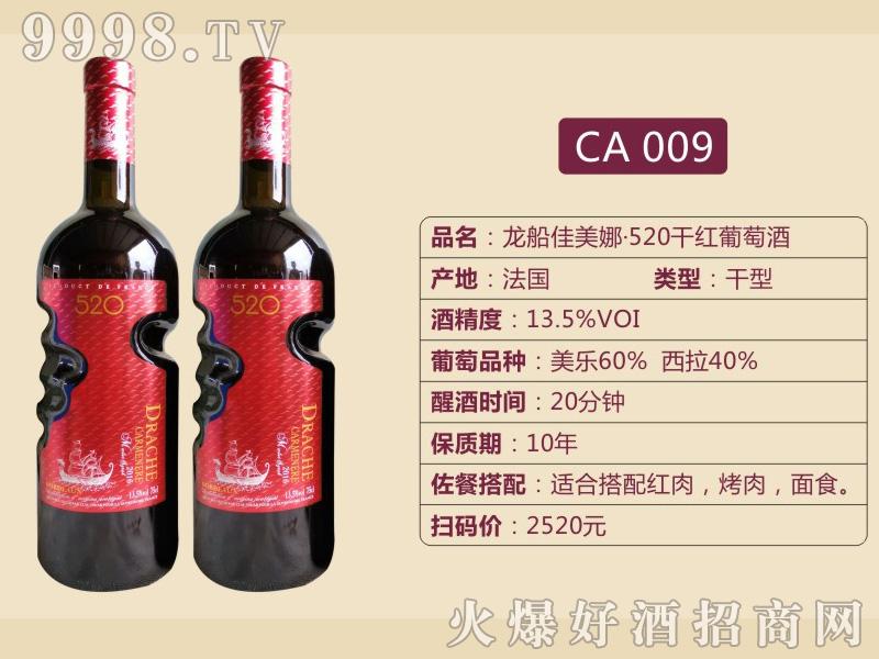 龙船佳美娜·520干红葡萄酒CA009
