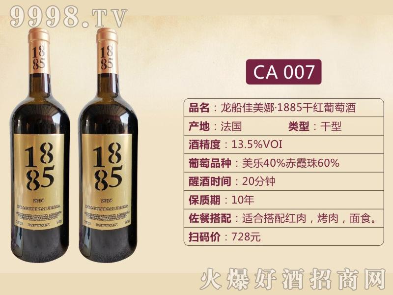 龙船佳美娜·1885干红葡萄酒CA007