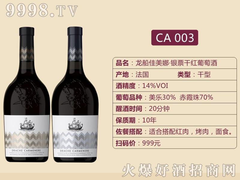 龙船佳美娜·银票干红葡萄酒-CA003-红酒招商信息