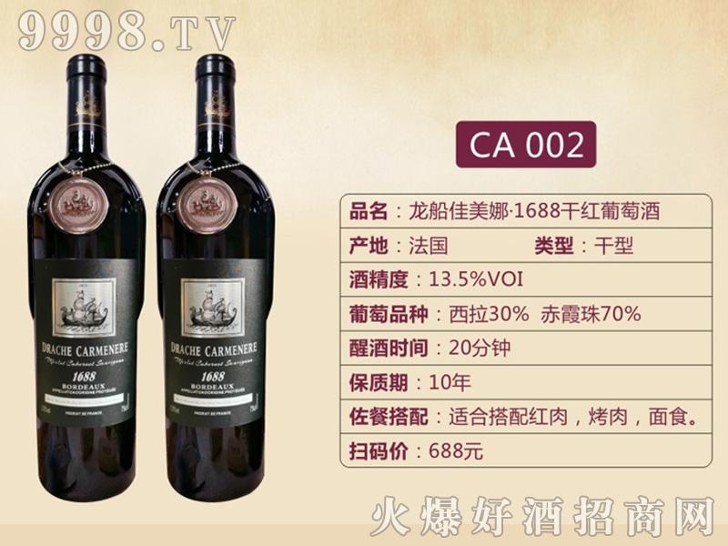 招商产品:龙船佳美娜・1688干红葡萄酒-CA002%>招商公司:深圳卡思黛乐贸易有限公司