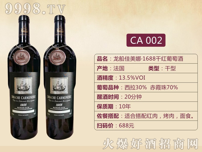龙船佳美娜·1688干红葡萄酒-CA002