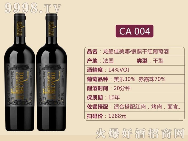龙船佳美娜·银票干红葡萄酒-CA004-红酒招商信息