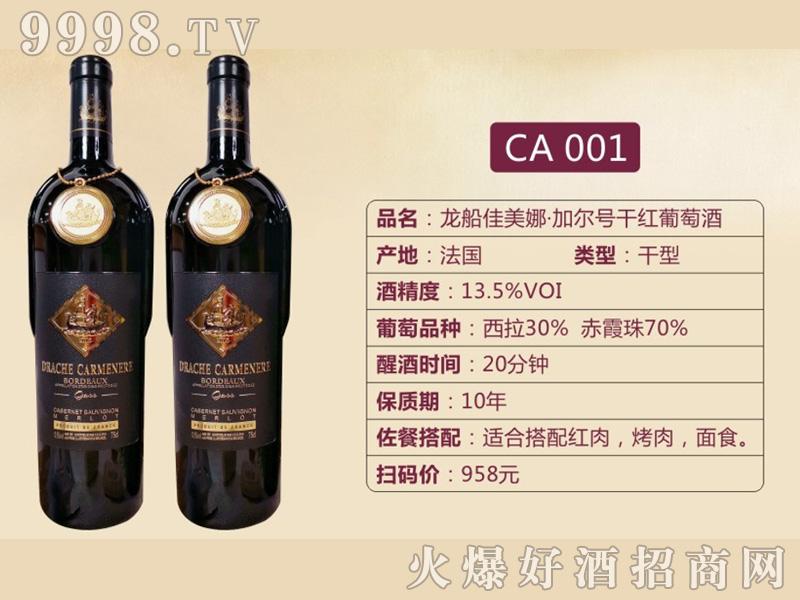 招商产品:龙船佳美娜・加尔号干红葡萄酒-CA001%>招商公司:深圳卡思黛乐贸易有限公司