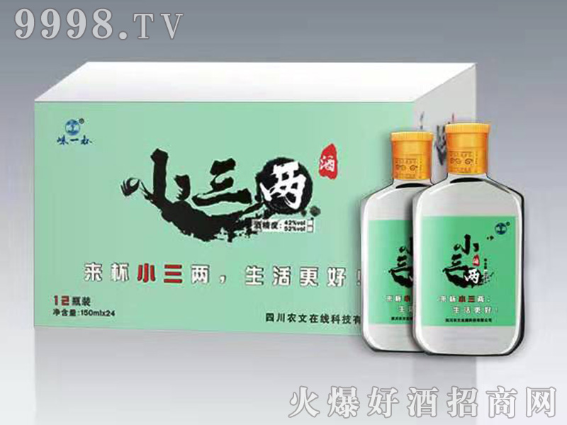 招商产品:小三两小酒%>招商公司:四川农文在线科技有限公司(小三两)