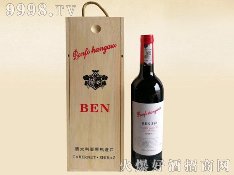 奔富木盒葡萄酒