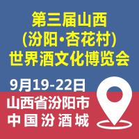 第三届山西(汾阳·杏花村)世界酒文化博览会