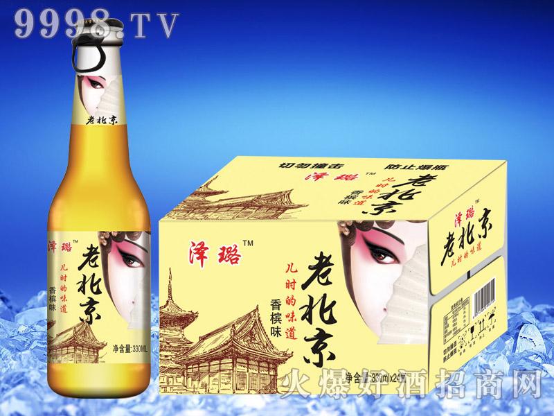 老北京香槟330ml