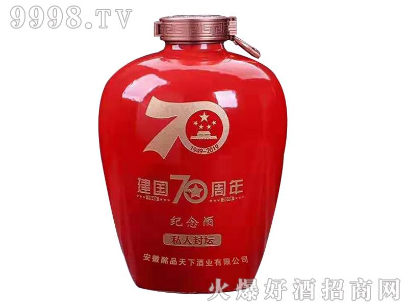 建国70周年纪念酒