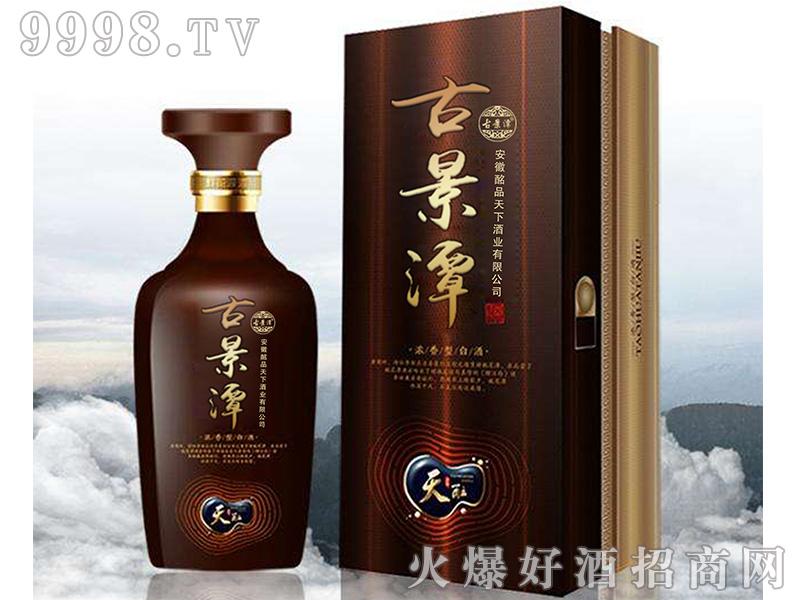 古景潭天酝酒