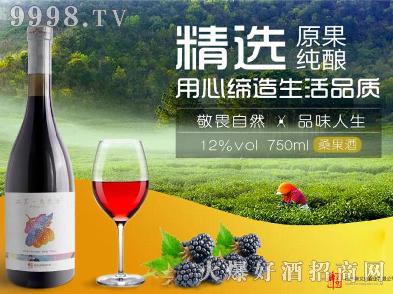桑果酒-特产酒招商信息