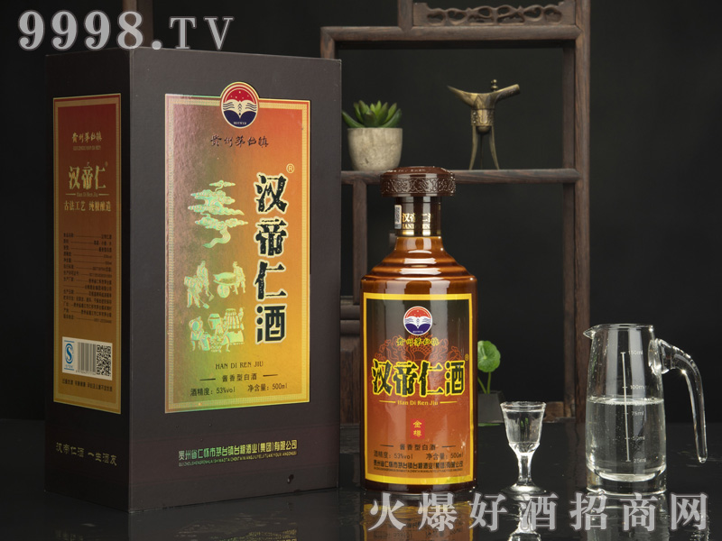 汉帝仁酒金樽系列-酱香型白酒