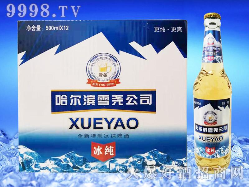 哈尔滨雪尧冰纯千赢国际手机版500ml(瓶装)