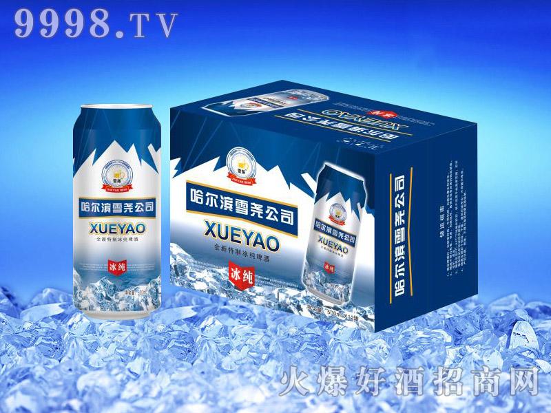 哈尔滨雪尧冰纯乐虎体育直播app500ml(罐装)