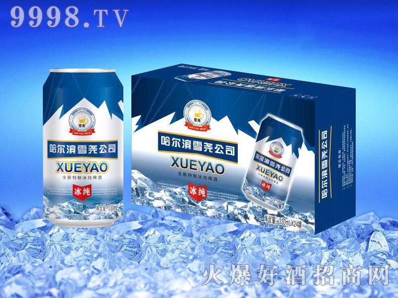 哈尔滨雪尧冰纯乐虎体育直播app330ml(罐装)