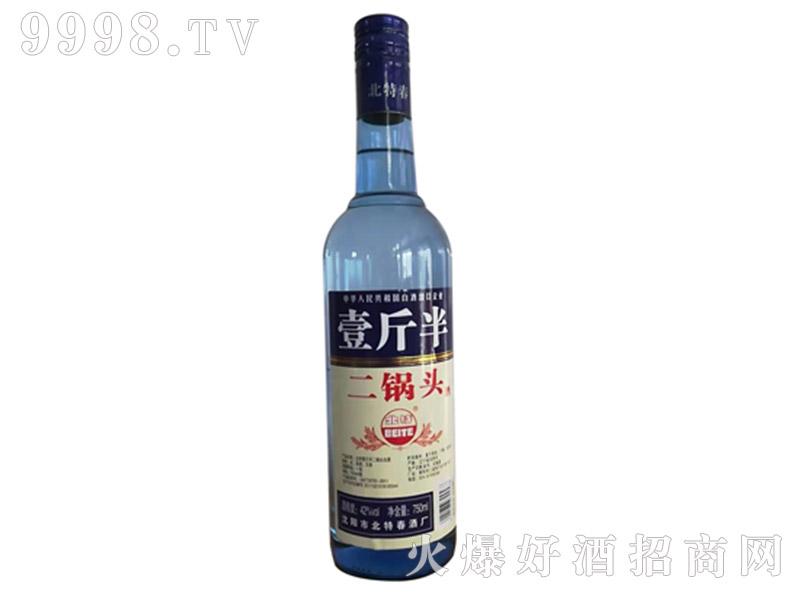 二锅头壹斤半酒