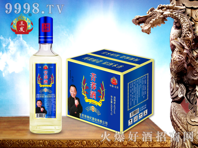 三发苦荞露酒普白450ml