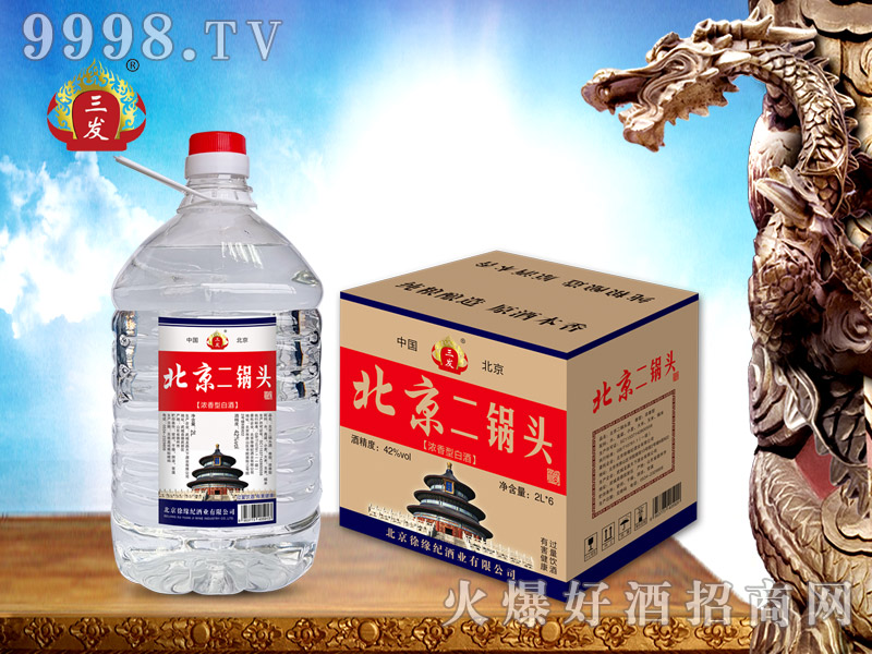 三发北京二锅头桶酒2L