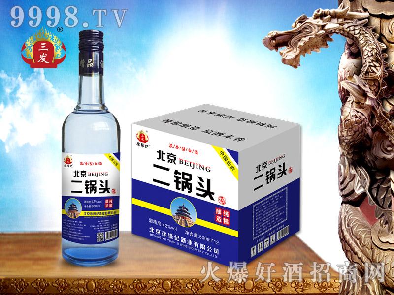三发北京二锅头酒蓝瓶