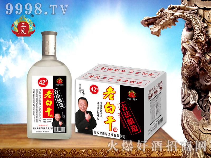 三发老白干酒500ml扁蒙砂