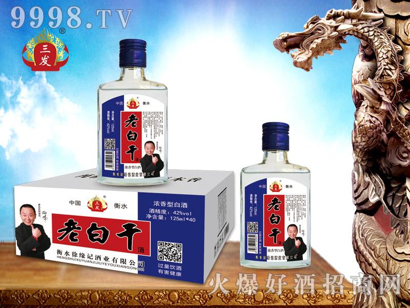 三发老白干酒125ml×40