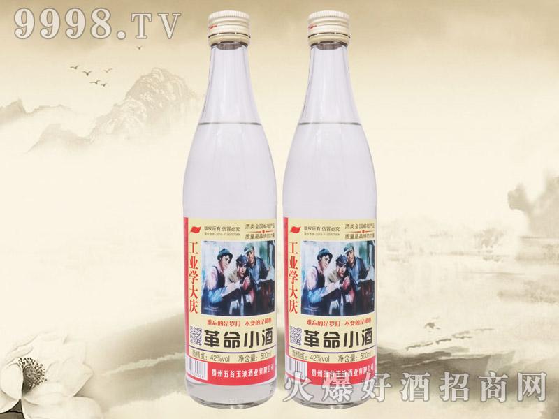 革命小酒(工业学大庆)