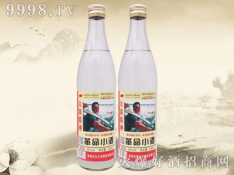 革命小酒(大寨精神)