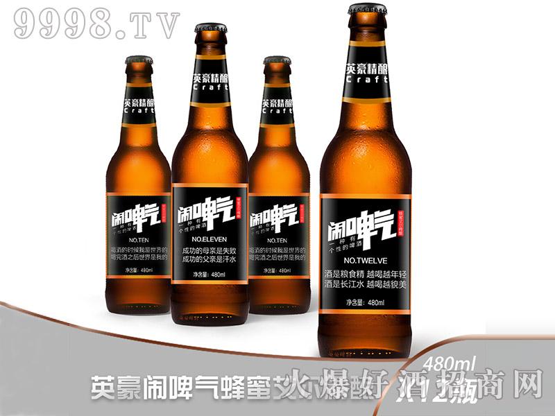 英豪闹脾气蜂蜜艾尔精酿啤酒480ml×12瓶