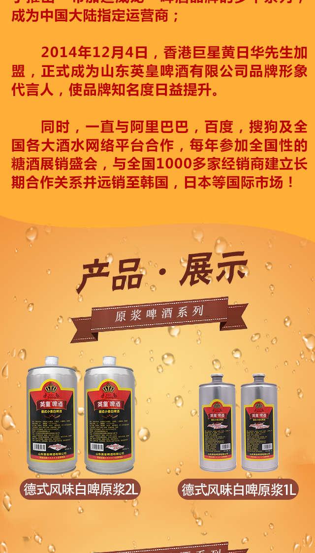 山东英皇啤酒有限公司电子相册_07