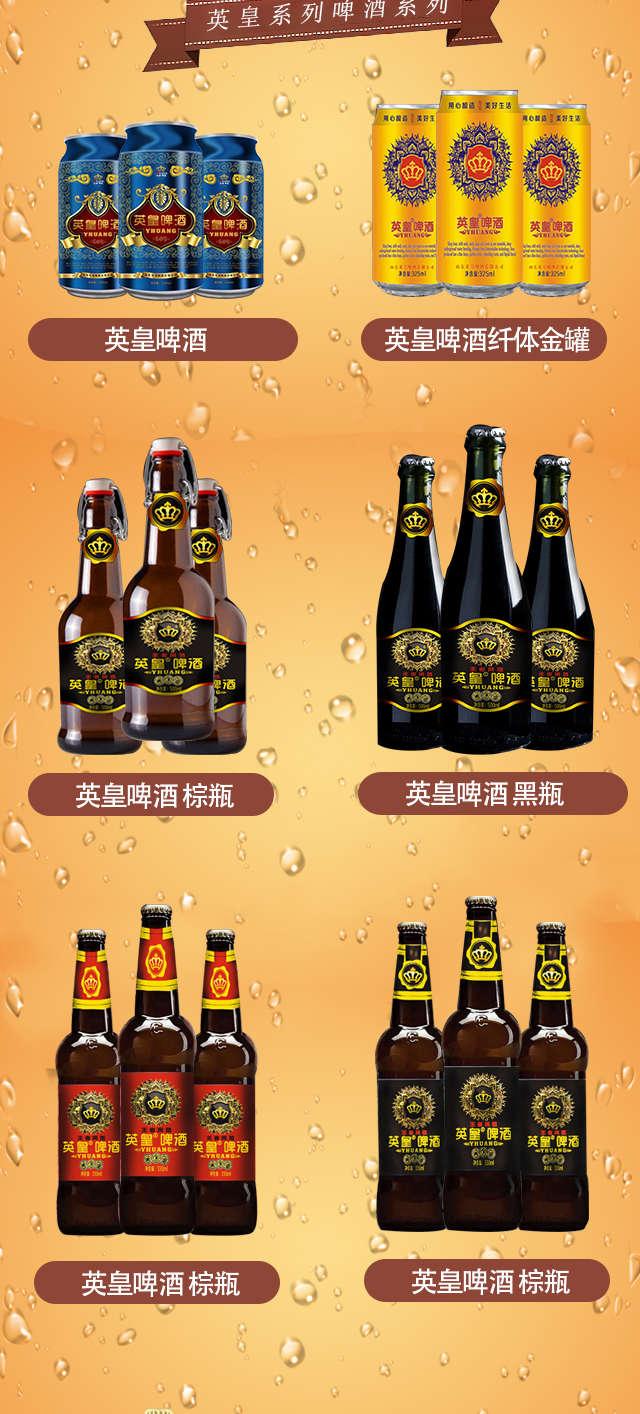 山东英皇啤酒有限公司电子相册_08