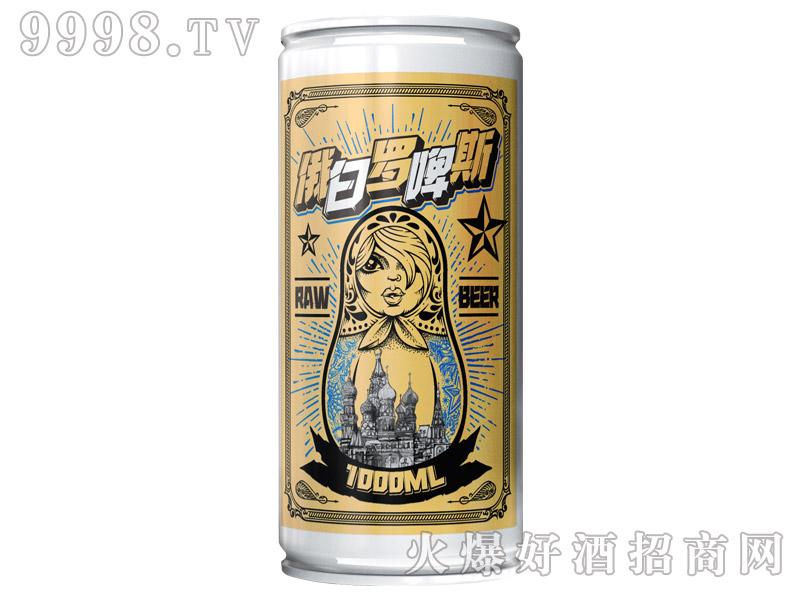 俄罗斯白啤4.5°1000ml-千赢国际手机版类信息